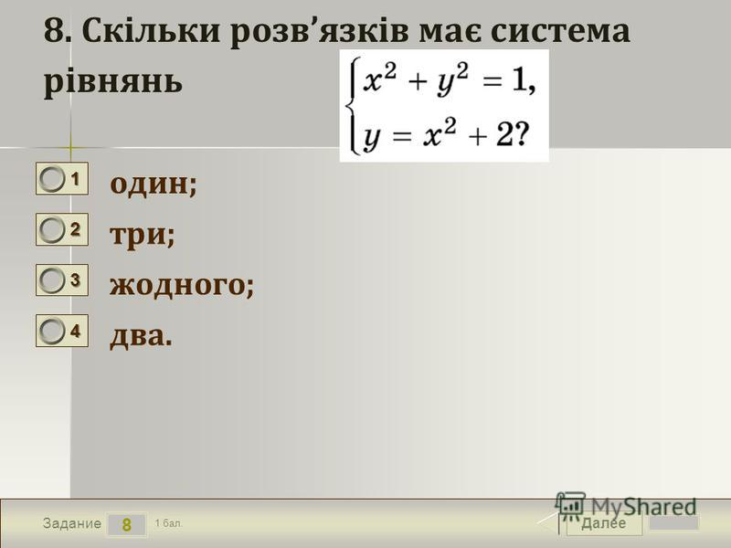 Далее 8 Задание 1 бал. 1111 2222 3333 4444 8. Скільки розвязків має система рівнянь один; три; жодного; два.