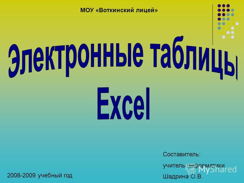 МОУ «Воткинский лицей» Составитель: учитель информатики Шадрина О.В. 2008-2009 учебный год