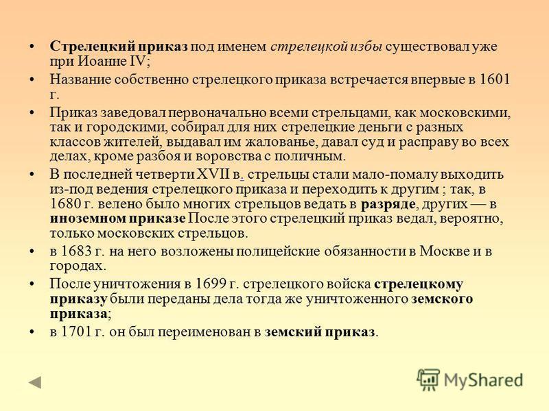 Стрелецкий приказ под именем стрелецкой избы существовал уже при Иоанне IV; Название собственно стрелецкого приказа встречается впервые в 1601 г. Приказ заведовал первоначально всеми стрельцами, как московскими, так и городскими, собирал для них стре