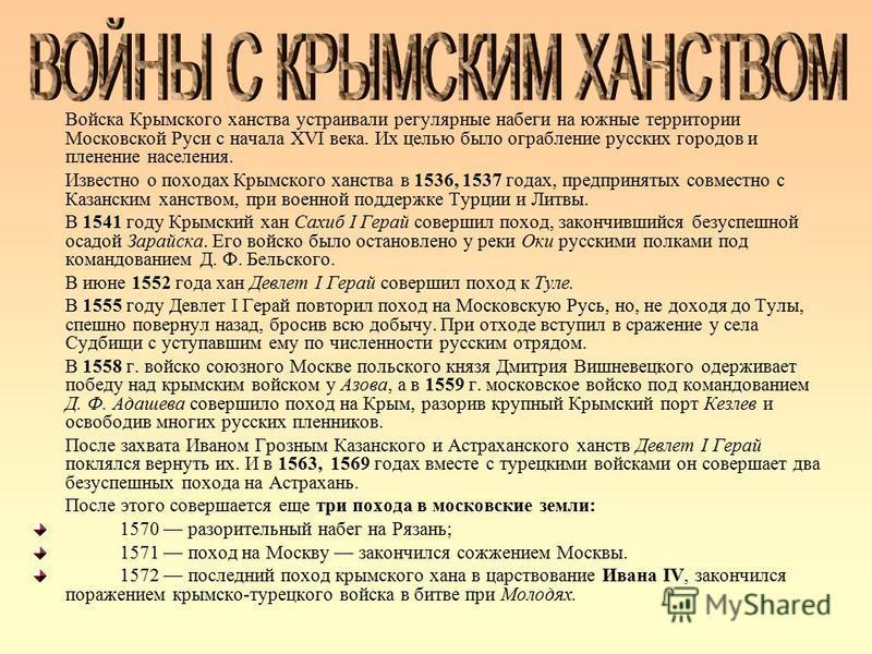 Войска Крымского ханства устраивали регулярные набеги на южные территории Московской Руси с начала XVI века. Их целью было ограбление русских городов и пленение населения. Известно о походах Крымского ханства в 1536, 1537 годах, предпринятых совместн