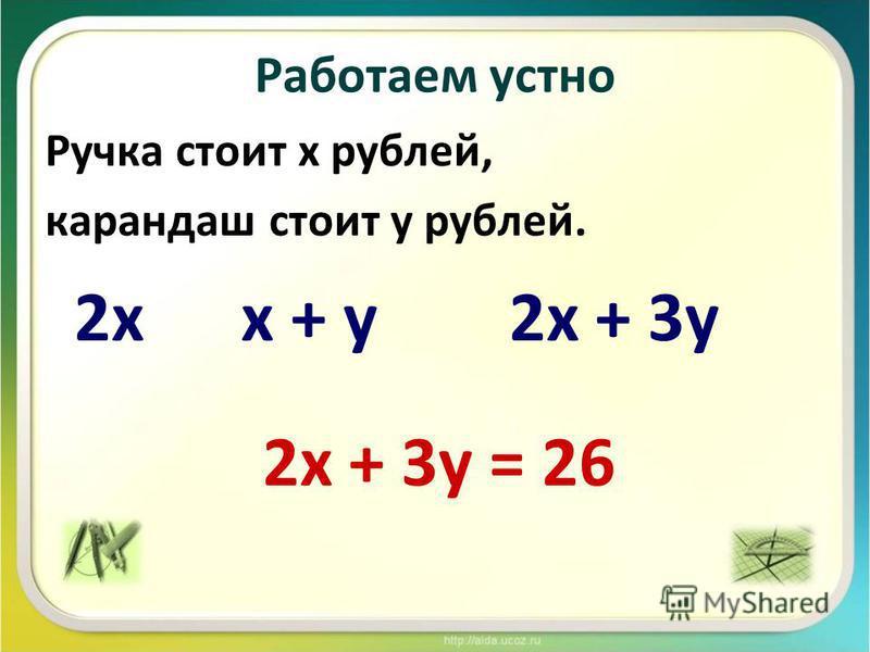 Работаем устно Ручка стоит х рублей, карандаш стоит у рублей. 2 х + у 2 х + 3 у 2 х + 3 у = 26