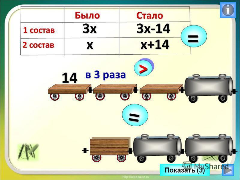 >> в 3 раза в 3 раза 14 = Показать (3)х 3 х 3 х-14 х+14 Было 1 состав 2 состав Стало =