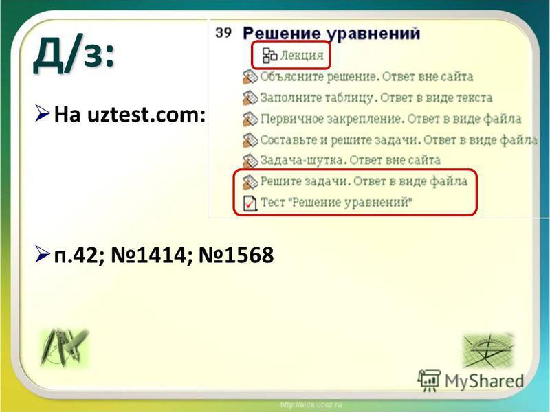 Д/з: На uztest.com: п.42; 1414; 1568
