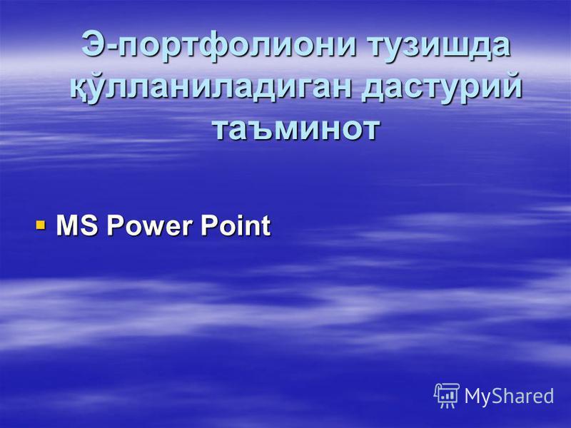 Э-портфолиони тузишда қўлланиладиган дастурий таъминот MS Power Point MS Power Point