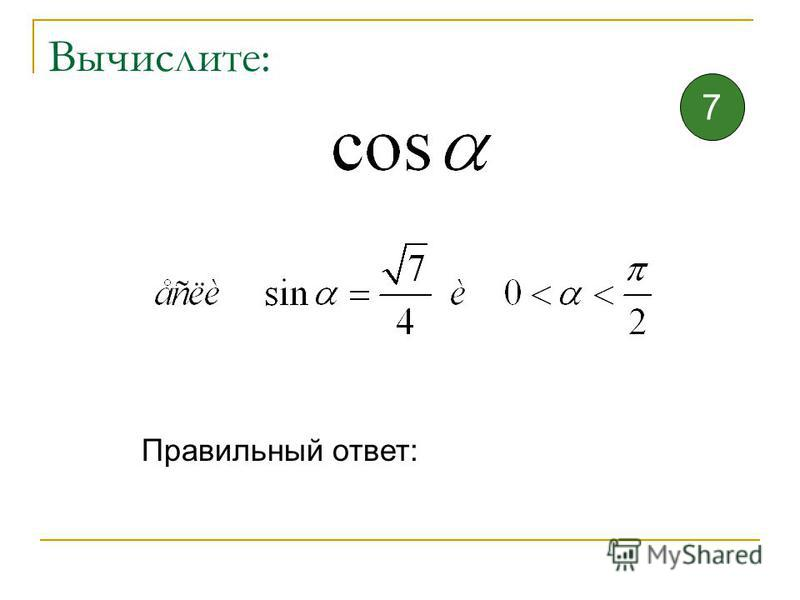Вычислите: Правильный ответ: 6