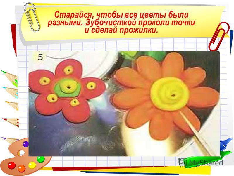 Старайся, чтобы все цветы были разными. Зубочисткой проколи точки и сделай прожилки.