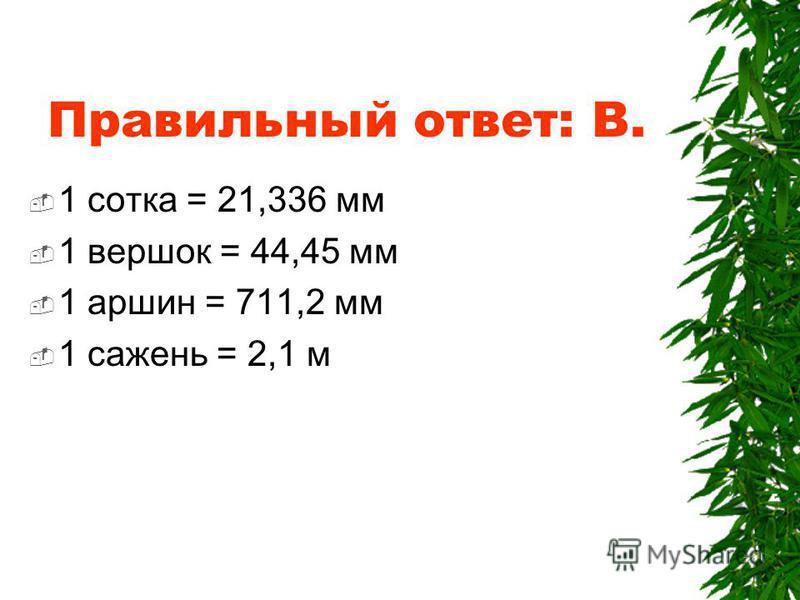 Русские единицы измерения длины. Какая из них самая маленькая? А. Вершок Б. Аршин В. Сотка Г. Сажень 2 балла