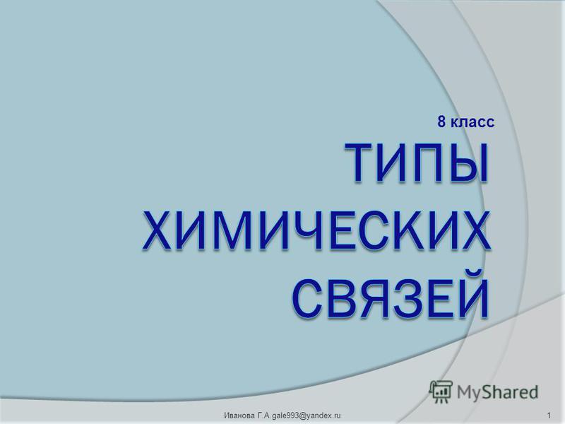 8 класс 1Иванова Г.А.gale993@yandex.ru