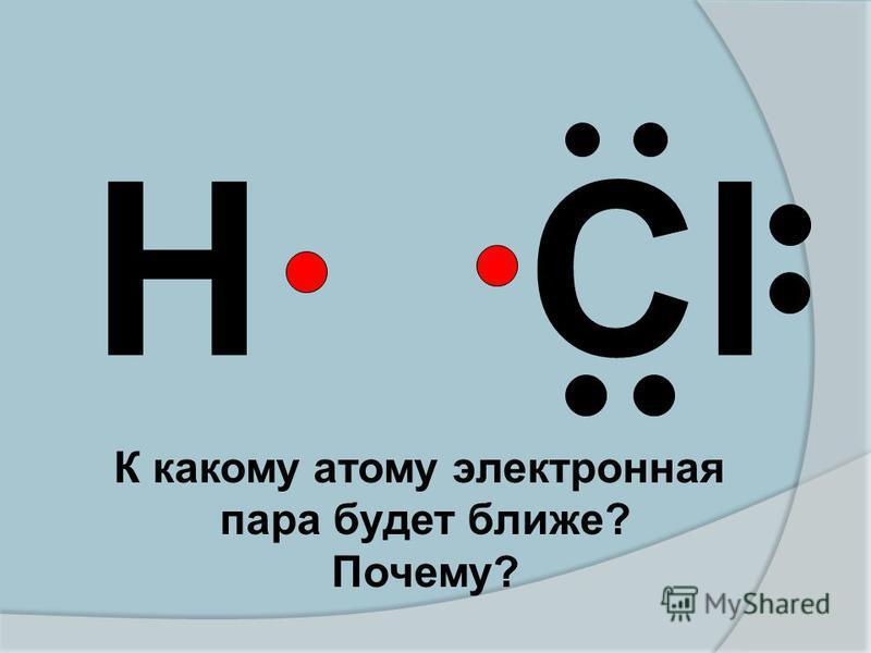 ClН К какому атому электронная пара будет ближе? Почему?