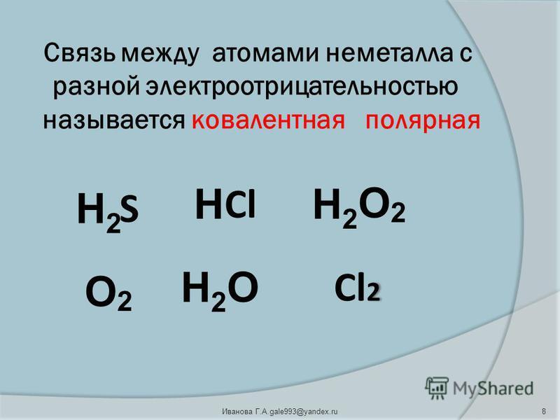 8 Связь между атомами неметалла с разной электроотрицательностью называется ковалентная полярная S Cl О 2 Н2Н2 НН2Н2 Н2ОН2О О2О2 2 Cl 2