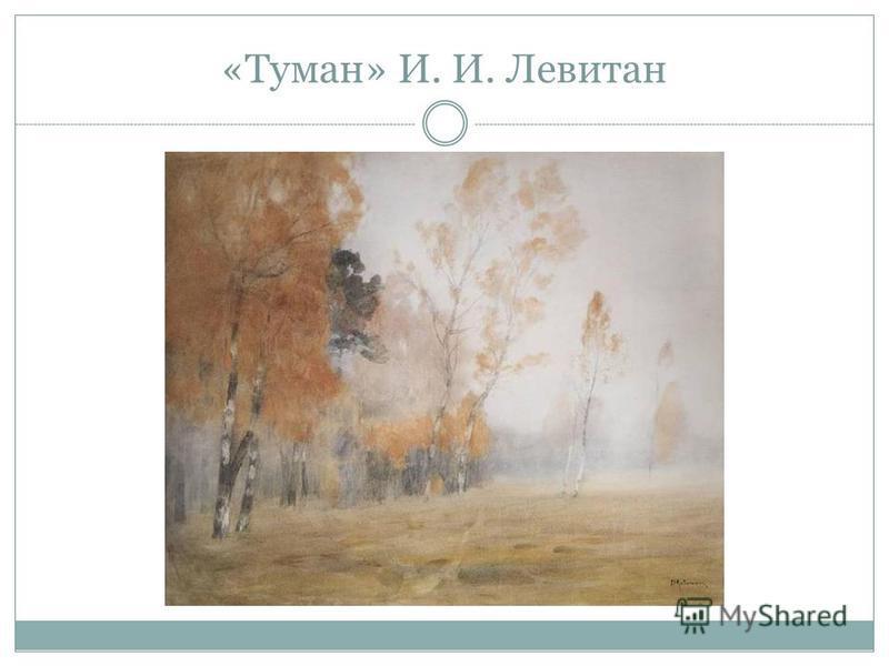 «Туман» И. И. Левитан