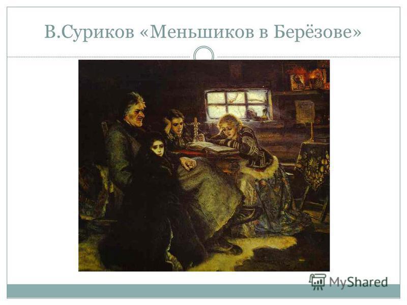 В.Суриков «Меньшиков в Берёзове»