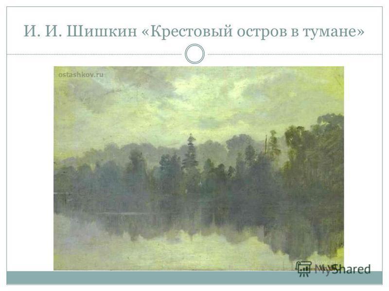 И. И. Шишкин «Крестовый остров в тумане»