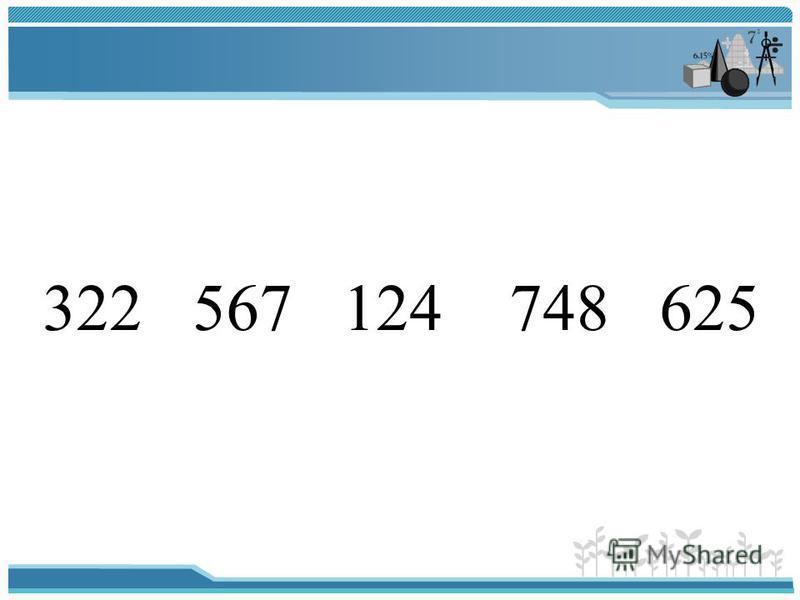 322 567 124 748 625