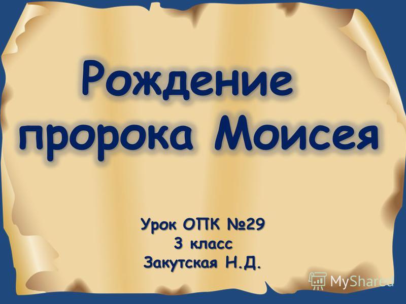 Урок ОПК 29 3 класс Закутская Н.Д.