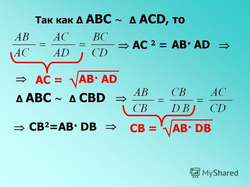 Так как АВС АСD, то АС 2 = AB· AD AB· DB AB· AD АС = АВС СВD СВ 2 =AB· DB СВ =
