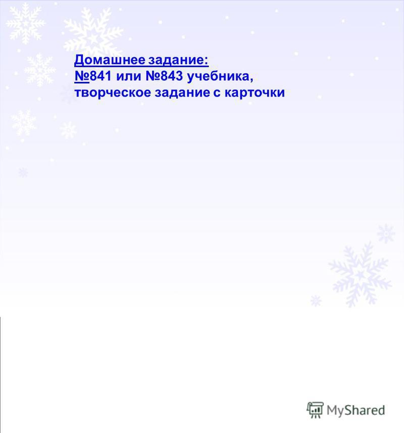 Домашнее задание: 841 или 843 учебника, творческое задание с карточки