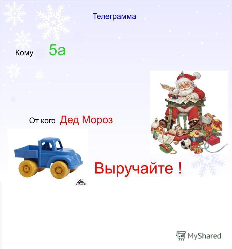 Телеграмма Кому 5 а От кого Дед Мороз Выручайте !