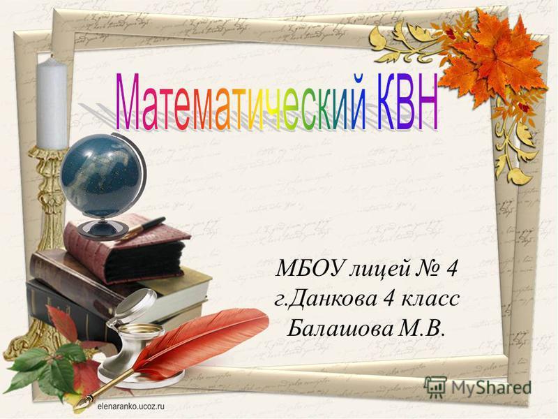 МБОУ лицей 4 г.Данкова 4 класс Балашова М.В.