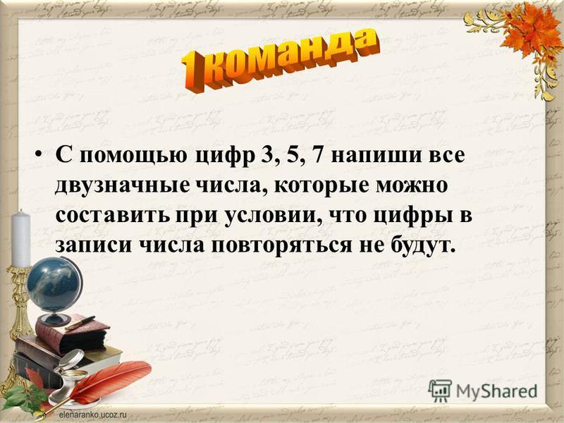 С помощью цифр 3, 5, 7 напиши все двузначные числа, которые можно составить при условии, что цифры в записи числа повторяться не будут.
