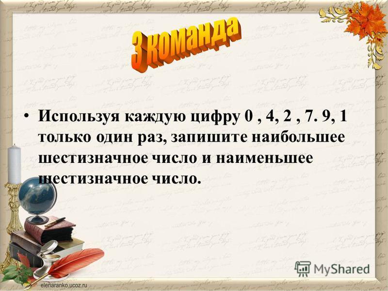 Используя каждую цифру 0, 4, 2, 7. 9, 1 только один раз, запишите наибольшее шестизначное число и наименьшее шестизначное число.