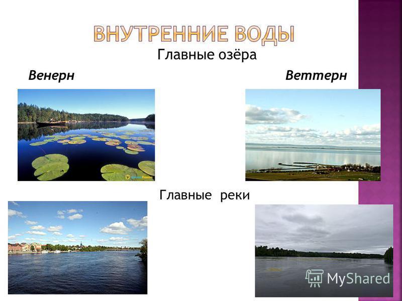Главные озёра Венерн Веттерн Главные реки
