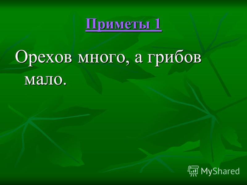 Приметы 1 Приметы 1 Орехов много, а грибов мало.