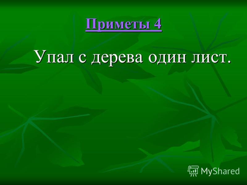 Приметы 4 Приметы 4 Упал с дерева один лист. Упал с дерева один лист.