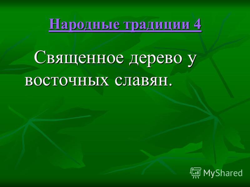 Народные традиции 4 Народные традиции 4 Священное дерево у восточных славян. Священное дерево у восточных славян.
