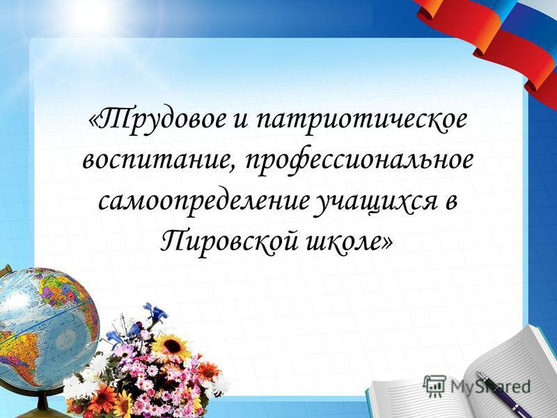 FokinaLida.75@mail.ru «Трудовое и патриотическое воспитание, профессиональное самоопределение учащихся в Пировской школе»