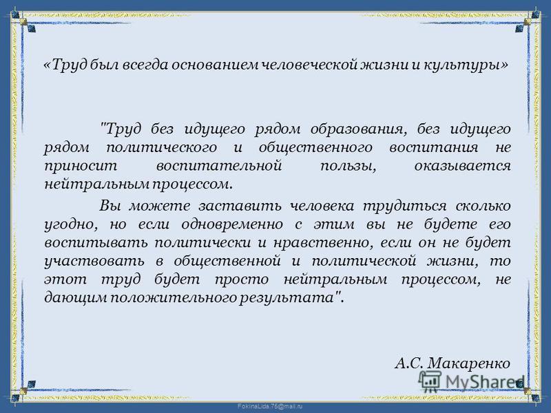 FokinaLida.75@mail.ru «Труд был всегда основанием человеческой жизни и культуры»