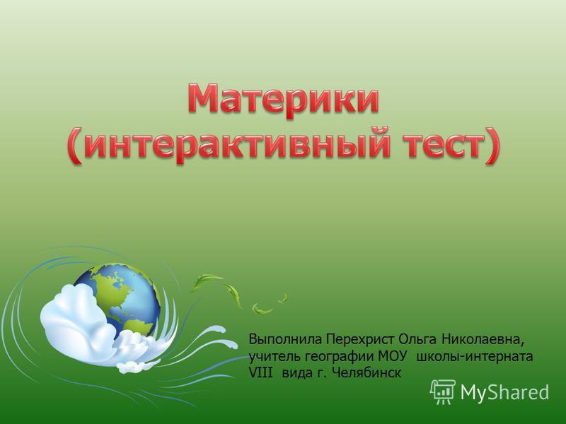 П�езен�а�ия на �ем� quotКонк��� п�езен�а�ий 171Ин�е�ак�ивная