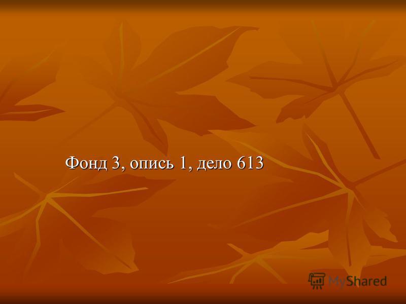 Фонд 3, опись 1, дело 613 Фонд 3, опись 1, дело 613