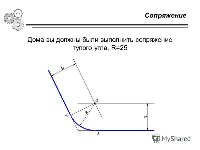 Сопряжение Дома вы должны были выполнить сопряжение тупого угла, R=25