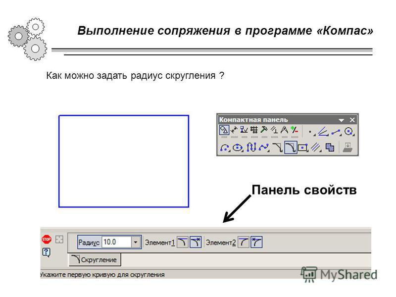 Как можно задать радиус скругления ? Выполнение сопряжения в программе «Компас» Панель свойств