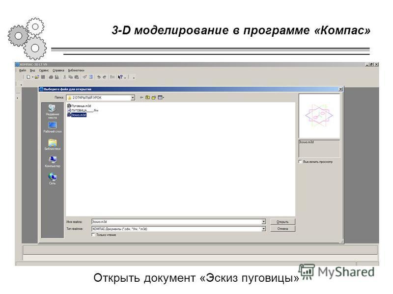 3-D моделирование в программе «Компас» Открыть документ «Эскиз пуговицы»