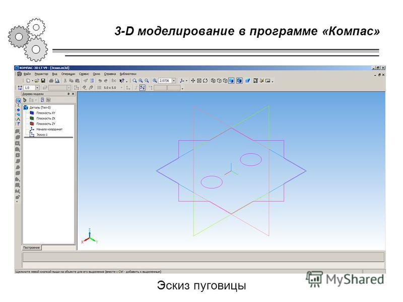 3-D моделирование в программе «Компас» Эскиз пуговицы