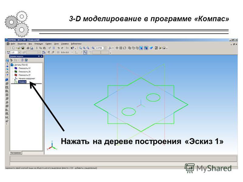 3-D моделирование в программе «Компас» Нажать на дереве построения «Эскиз 1»
