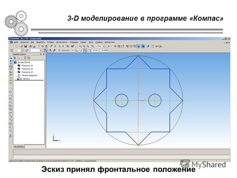 3-D моделирование в программе «Компас» Эскиз принял фронтальное положение
