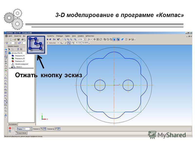 3-D моделирование в программе «Компас» Отжать кнопку эскиз