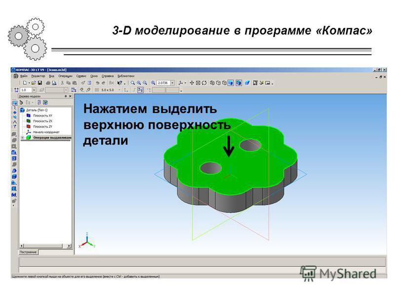 3-D моделирование в программе «Компас» Нажатием выделить верхнюю поверхность детали