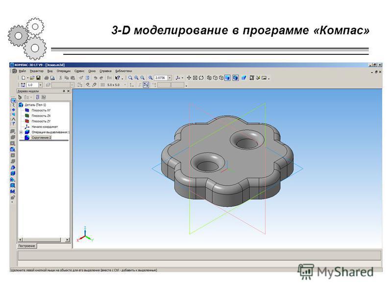 3-D моделирование в программе «Компас»