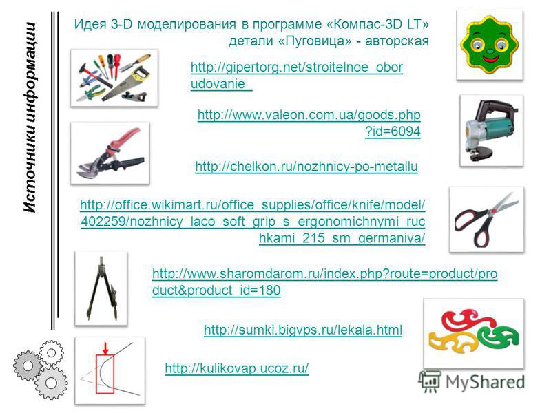 http://gipertorg.net/stroitelnoe_obor udovanie_ http://www.valeon.com.ua/goods.php ?id=6094 http://chelkon.ru/nozhnicy-po-metallu http://office.wikimart.ru/office_supplies/office/knife/model/ 402259/nozhnicy_laco_soft_grip_s_ergonomichnymi_ruc hkami_