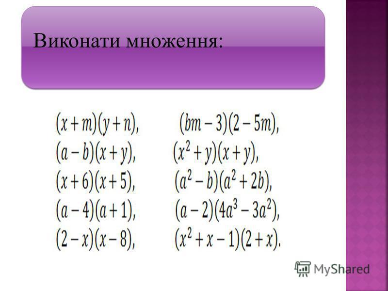 Виконати множення: