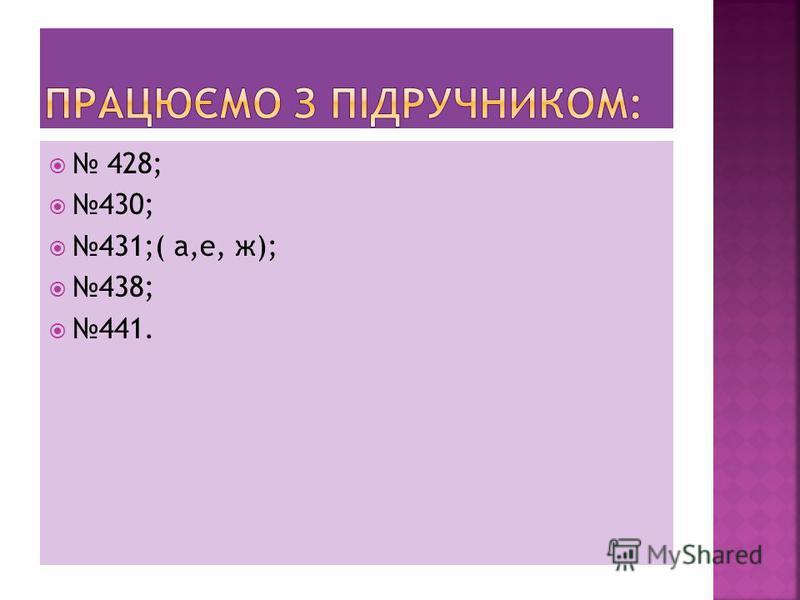 428; 430; 431;( а,е, ж); 438; 441.