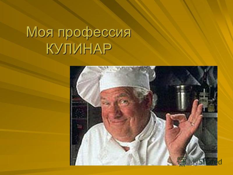 Моя профессия КУЛИНАР