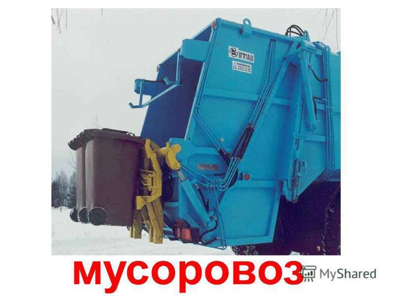 мусоровозы Мусоровозы.