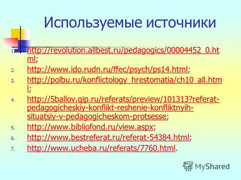 Используемые источники 1. http://revolution.allbest.ru/pedagogics/00004452_0. ht ml; http://revolution.allbest.ru/pedagogics/00004452_0. ht ml 2. http://www.ido.rudn.ru/ffec/psych/ps14.html; http://www.ido.rudn.ru/ffec/psych/ps14. html 3. http://polb