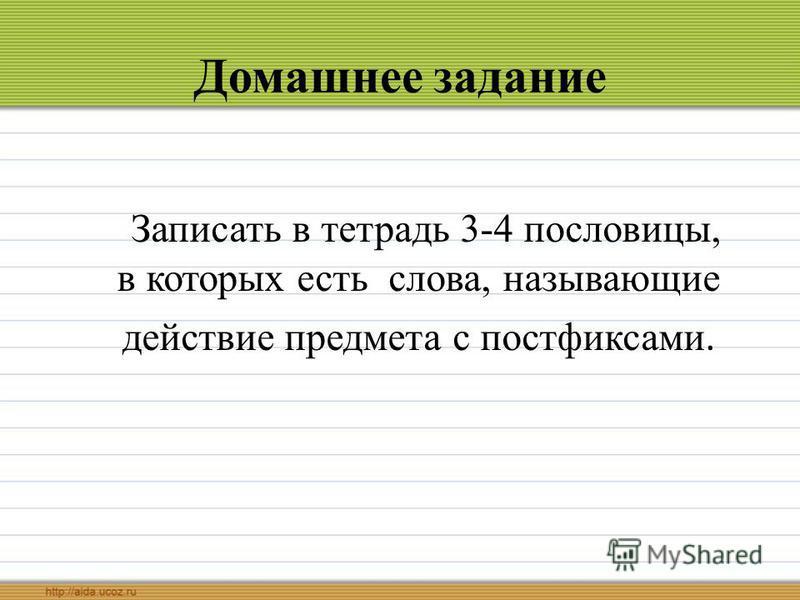 Тема урока «Образование слов, называющих действие, с помощью, постфикса»