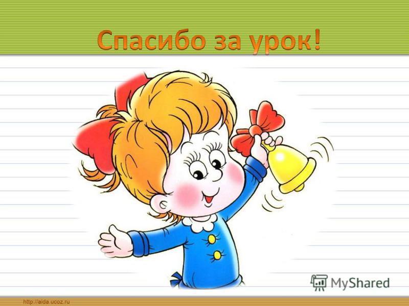 Учите русский- годы к ряду, С душой, с усердием, с умом! Вас ждёт великая награда, И та награда- в нём самом.